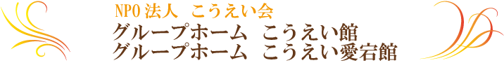 NPO法人こうえい会グループホームこうえい館グループホームこうえい愛宕館|旭川認知症ケア・グループホーム